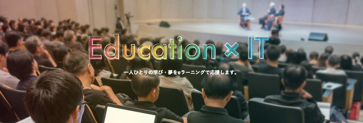 Education×IT 学生一人ひとりを強力かつ、きめ細やかにサポートします。 教材作成のこだわり