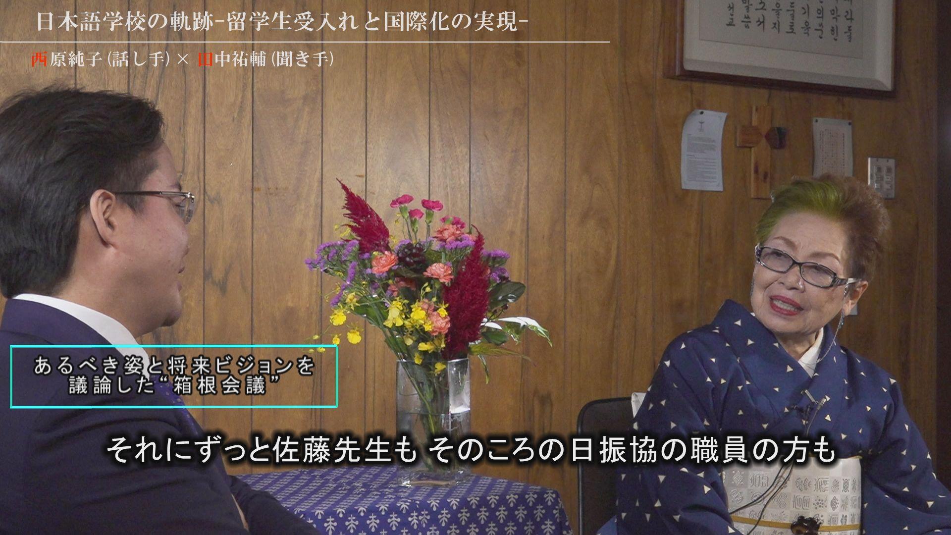 文化庁 令和2年度日本語教育大会(WEB大会)の撮影・動画編集